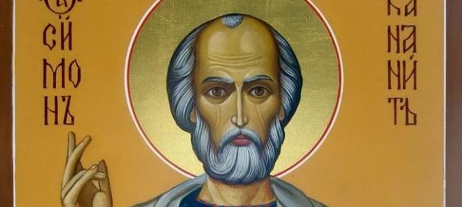 Апостол Симон Зилот (Кананит )