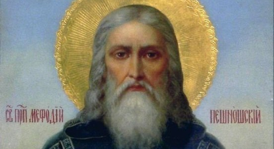 Преподобный Мефодий, игумен Пешношский
