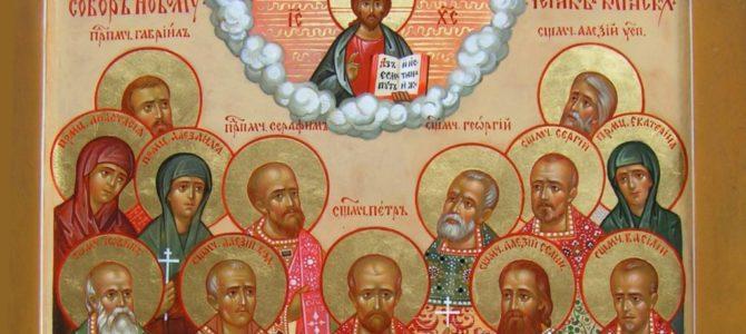 День памяти Новомучеников и исповедников Клинских